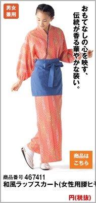 和風ラップスカート