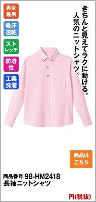 長袖ニットシャツ