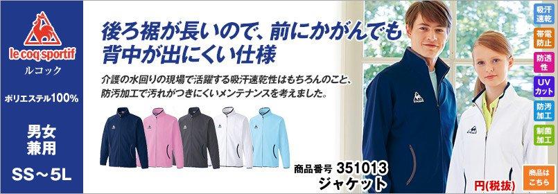 UZL1013 ジャージ ジャケット
