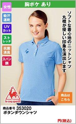 女性用のボタンダウンポロシャツ
