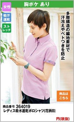花柄がかわいいレディースポロシャツ