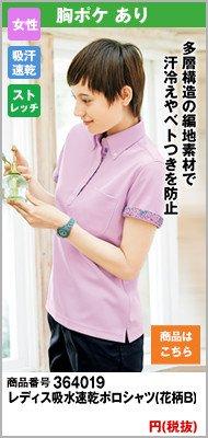レディースの花柄ボタンダウンポロシャツ