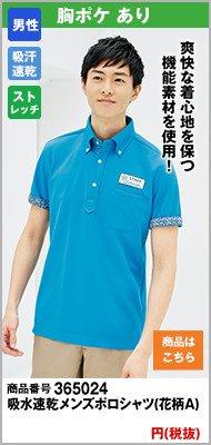 ストレッチ素材のボタンダウンポロシャツ