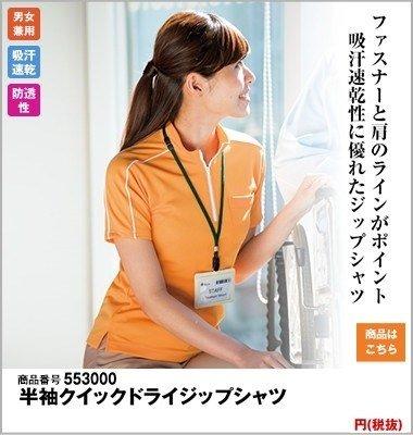 半袖クイックドライジップシャツ(男女兼用)