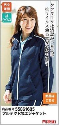 フルテクト加工ジャケット(男女兼用)