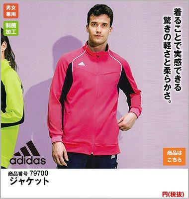 SCS700 adidasアディダス ジャケット(男女兼用)