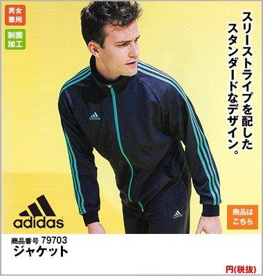 SCS703 adidasアディダス ジャケット(男女兼用)