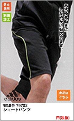 SCS702 adidasアディダス ショートパンツ(男女兼用)
