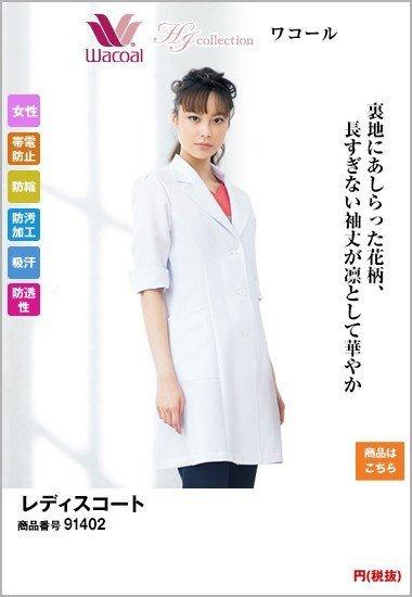 HI402 ワコール ドクターコート シングル五分袖(女性用)