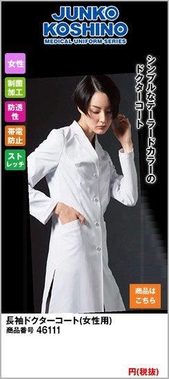 長袖ドクターコート(女性用)
