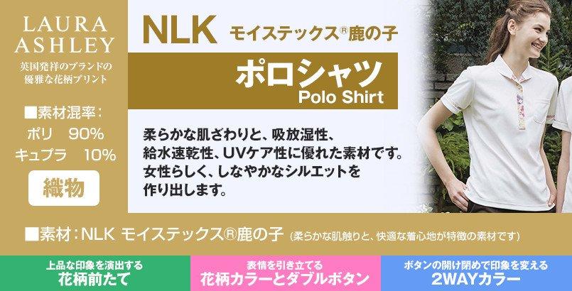 NLKモイステックス鹿の子ポロシャツ