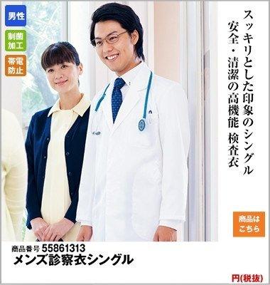 ドクターコート(男性用)