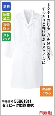 セミピーク型診察衣