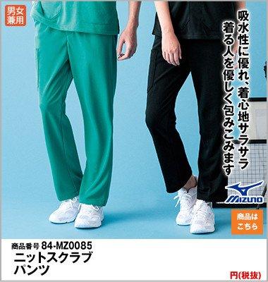 MZ-0085 ミズノ(mizuno) ニットスクラブ パンツ(男女兼用)股下マチ