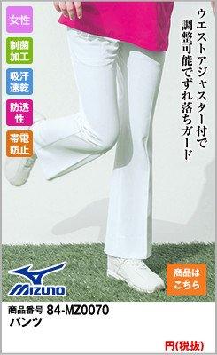 シルエットがキレイでスキニータイプのレディースパンツ 透け防止なので女性が履いてて安心! MIZUNO MZ0070
