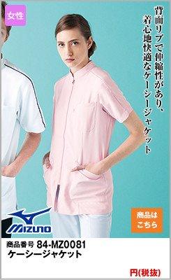 MZ-0081 ミズノ(mizuno) ケーシー(女性用)背面リブ