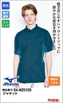 MZ-0129 ミズノ(mizuno) クールマックス メンズケーシージャケット