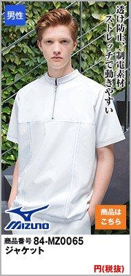MZ-0065 ミズノ(mizuno) メンズケーシージャケット