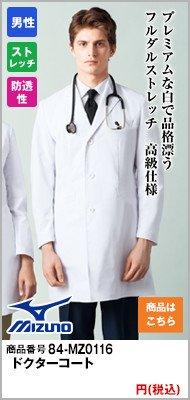 ドクターコート