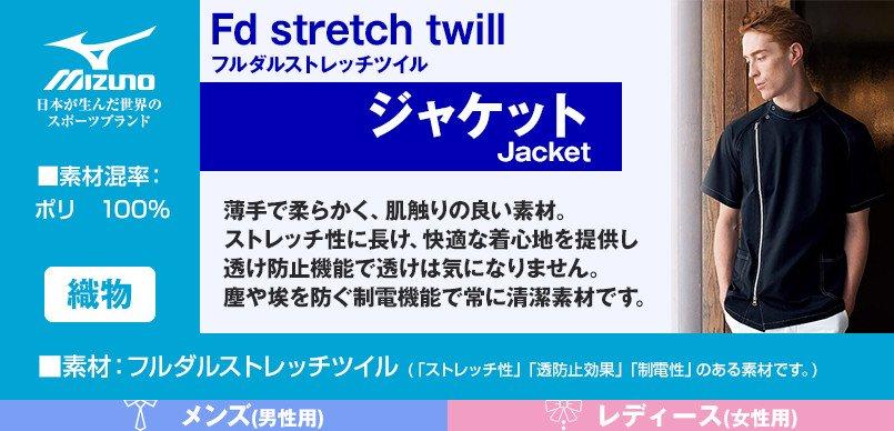 ミズノのフルダルストレッチツイル・織物のジャケット白衣
