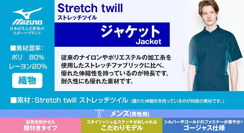 ミズノのストレッチツイル・織物のジャケット