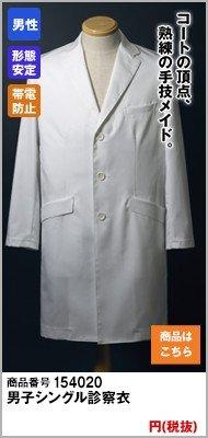 シングル診察衣長袖(AB体・ゆったり)(男性用)