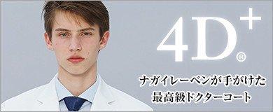 4d(フォーディープラス)