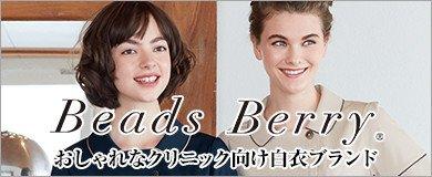 Beads Berry(ビーズベリー)