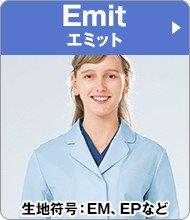 Emit(エミット)