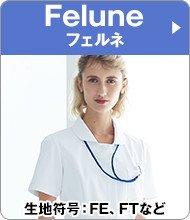 Felune(フェルネ)