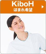 KiboH(ほまれ希望)