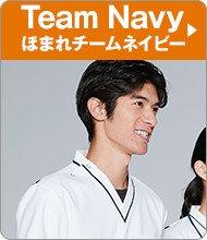 Team Navy(ほまれチームネイビー)