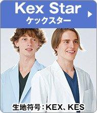 Kex Star(ケックスター)