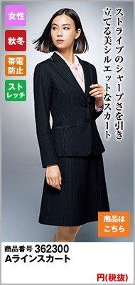 AS2300 Aラインスカート