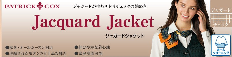 パトリックコックスのジャガードジャケットシリーズ