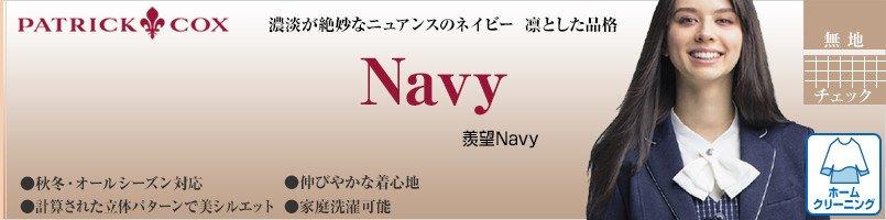 パトリックコックスの羨望Navyシリーズ