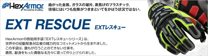 ヘックスアーマー EXT RESCUEシリーズ