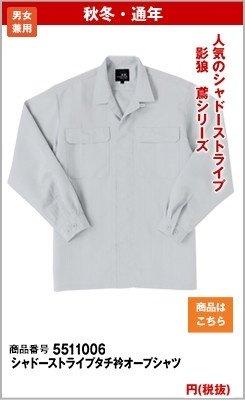 シャドーストライプタチ衿オープンシャツ