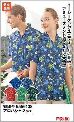 開襟の紺シャツ