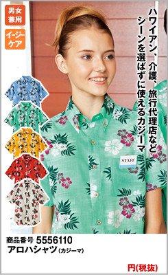 旅行代理店におすすめのシャツ