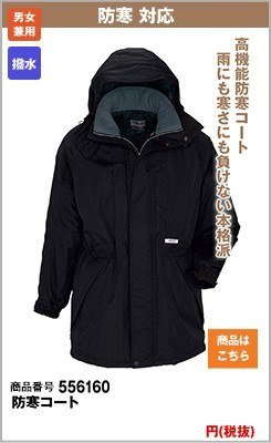 極寒防寒着コート
