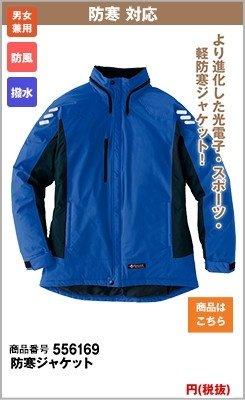 フードインの防寒ジャケット
