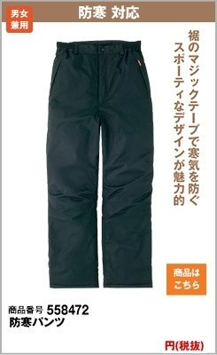 コーデ用の防寒ズボン