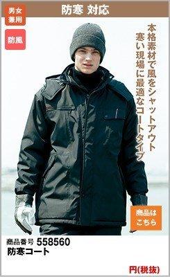 高い防寒コート