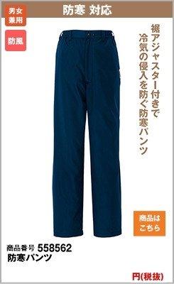 在庫豊富の防寒ズボン