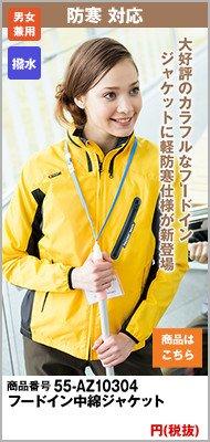 カラー豊富なカジュアル防寒着