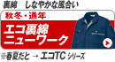 秋冬-エコ裏綿 ニューワーク