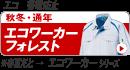 秋冬-エコワーカー・フォレスト