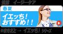 春夏-イエッち!おすすめ!!