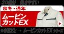 秋冬-ムービンカットEX